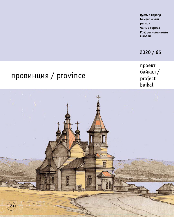 cover project baikal 65