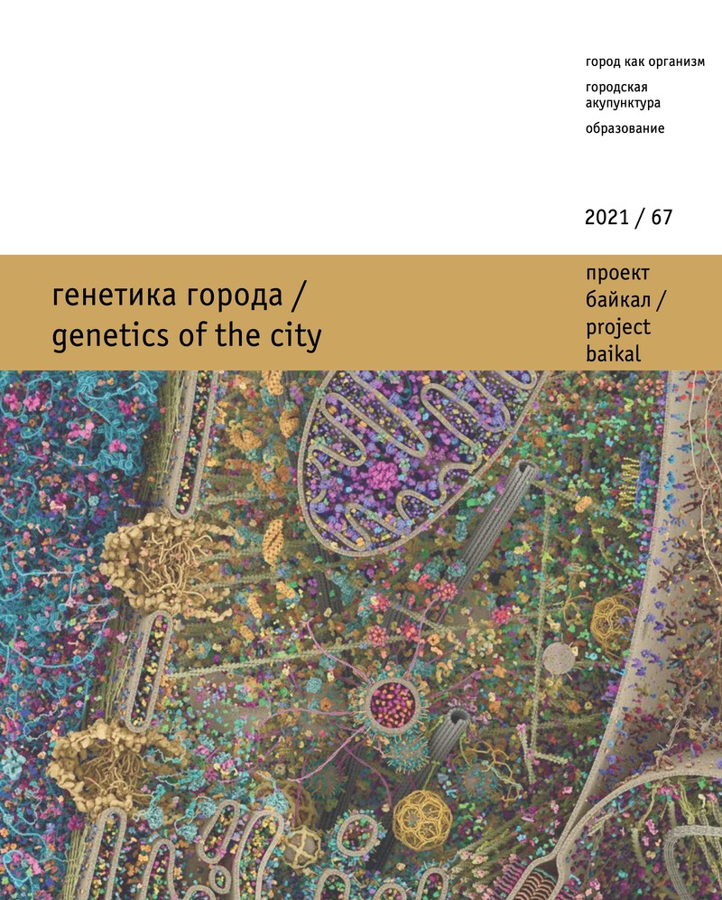 cover project baikal 67: genetics of the city